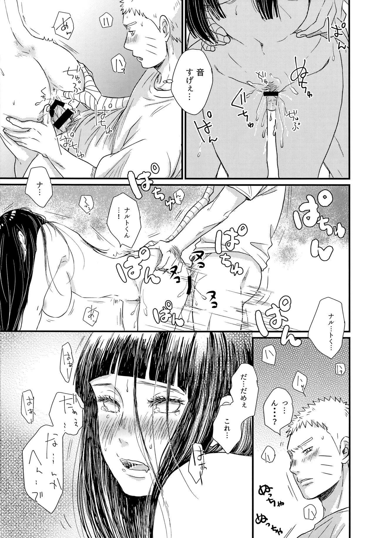 Hajimete no xxx 12