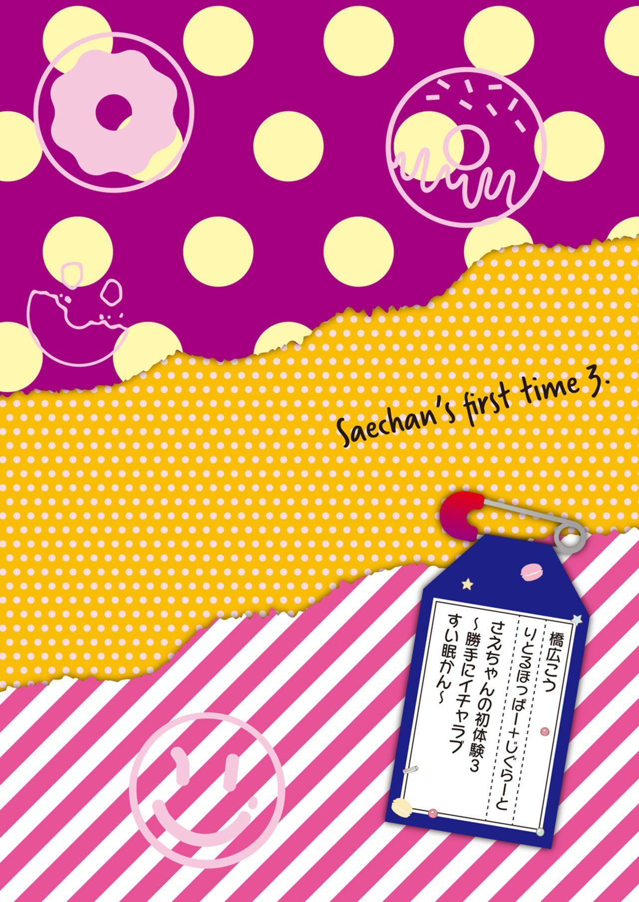 Sae-chan no Hatsutaiken 3 1