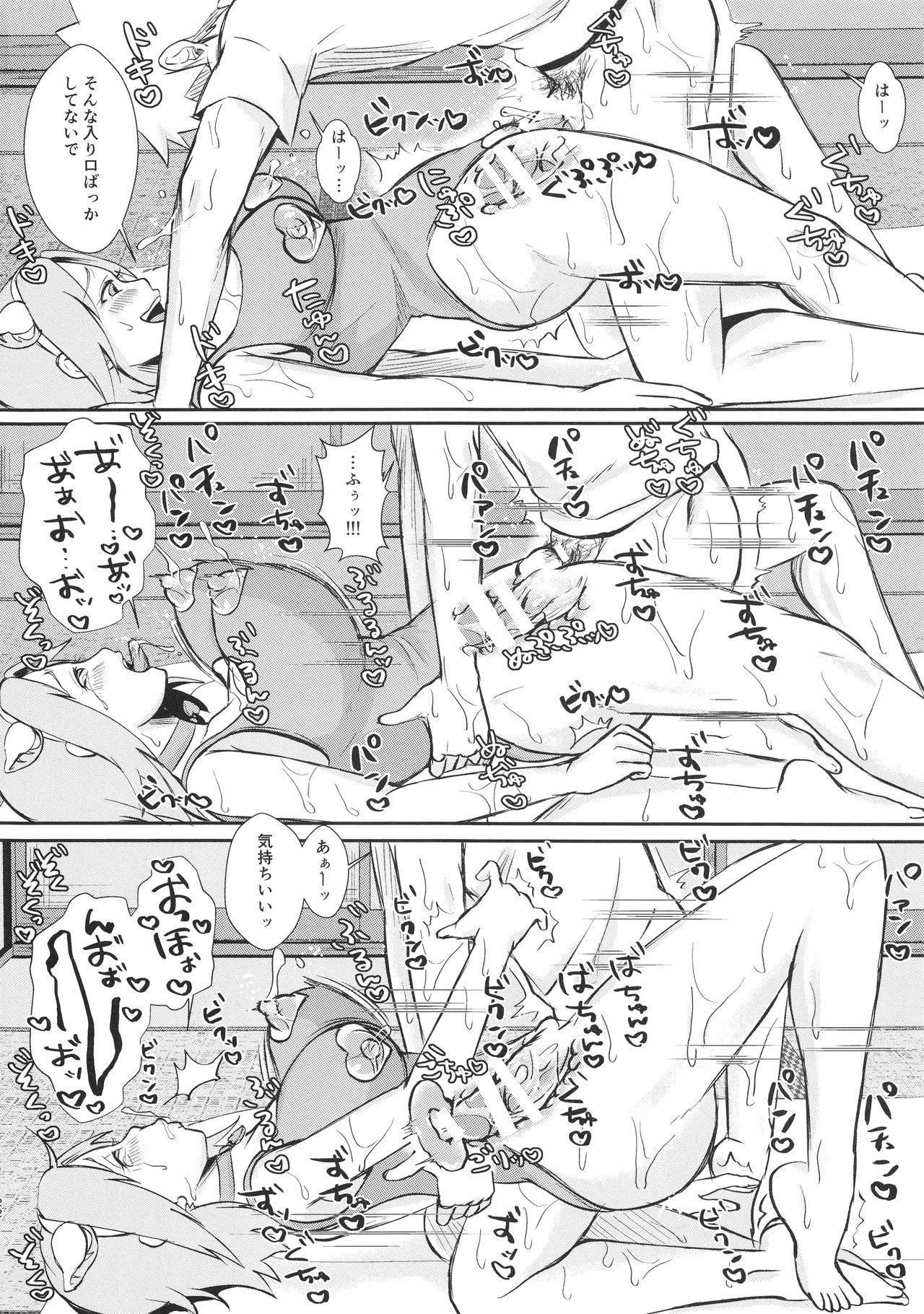Uzumaki-san ni Omotenashi 20