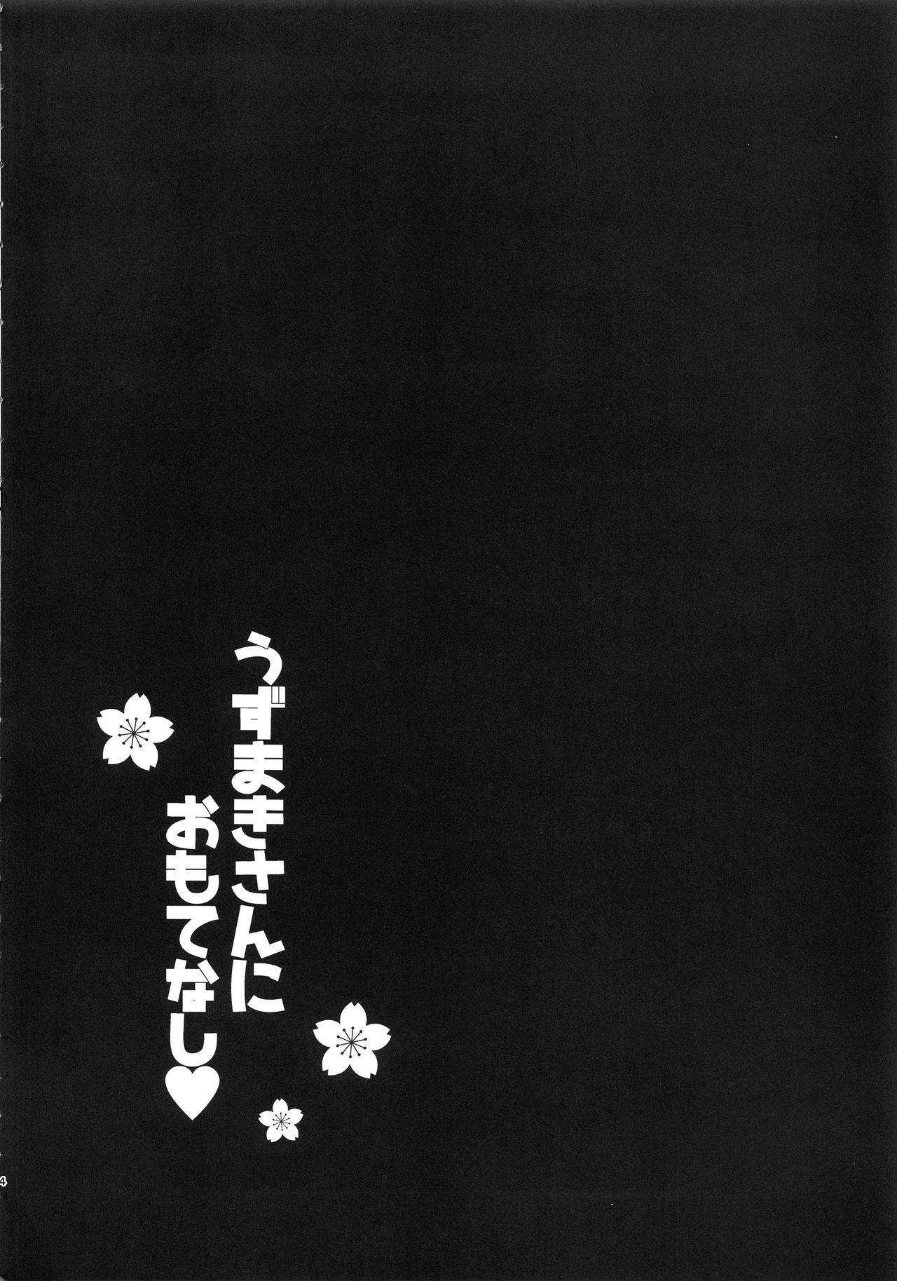 Uzumaki-san ni Omotenashi 2