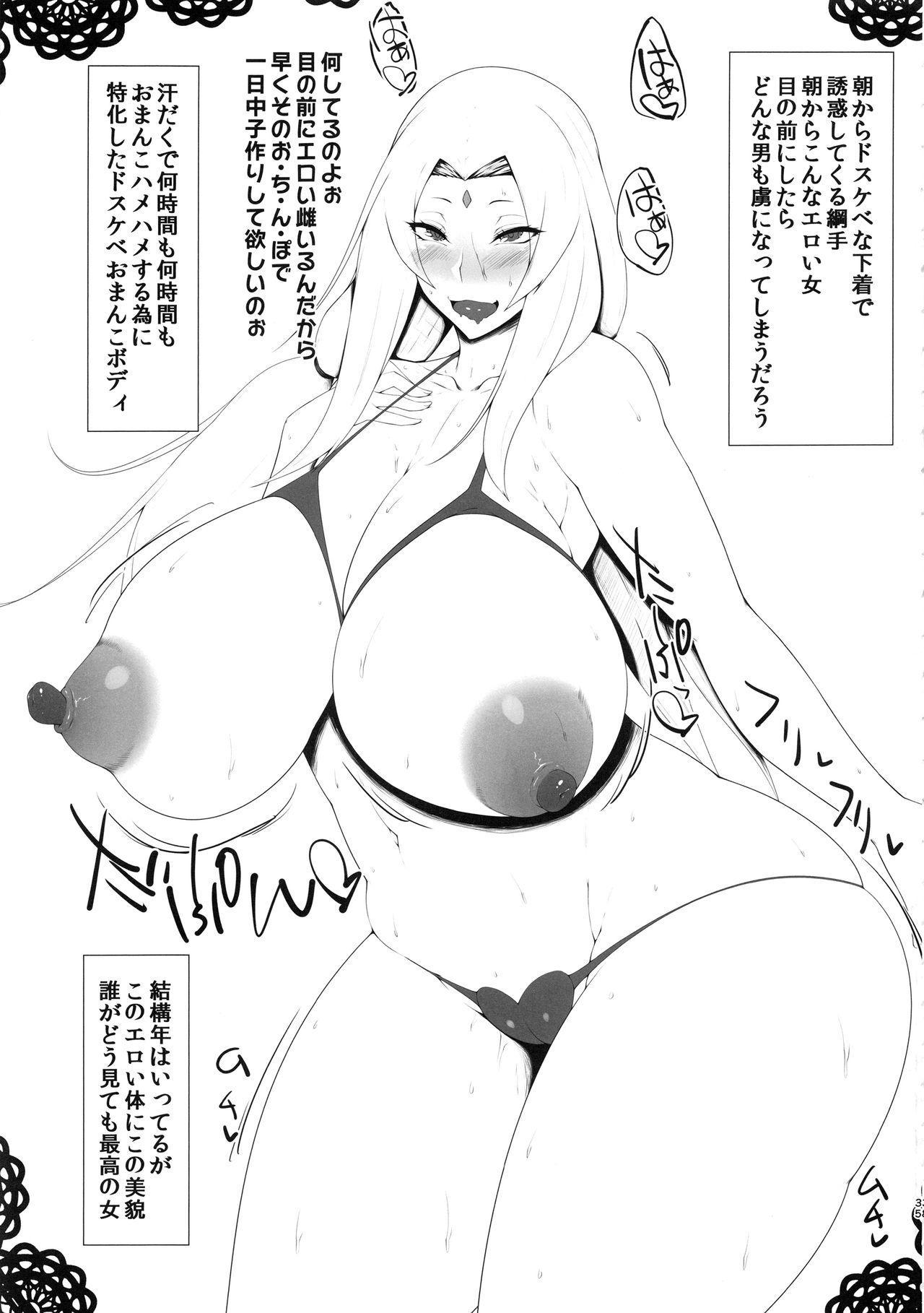 Uzumaki-san ni Omotenashi 33