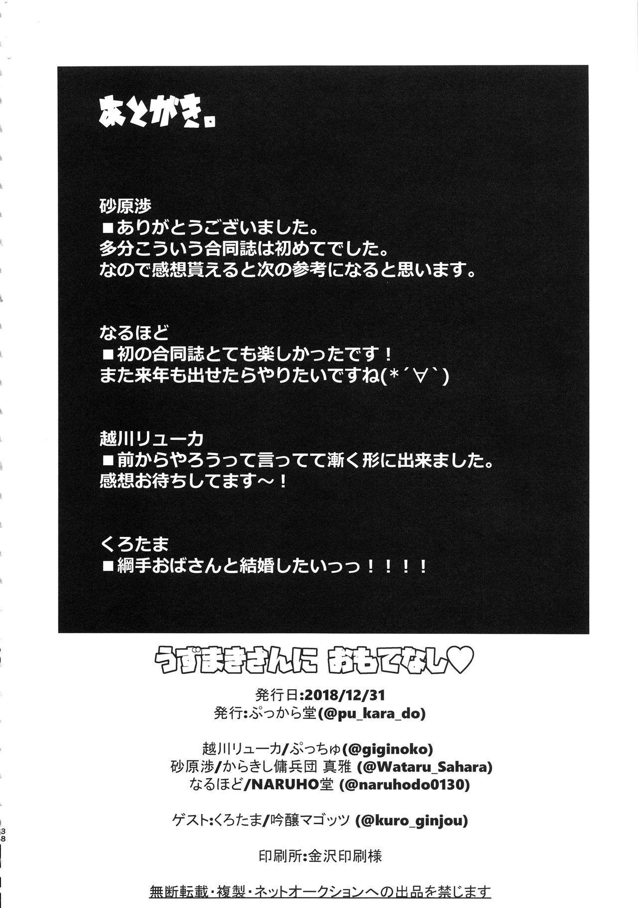 Uzumaki-san ni Omotenashi 36