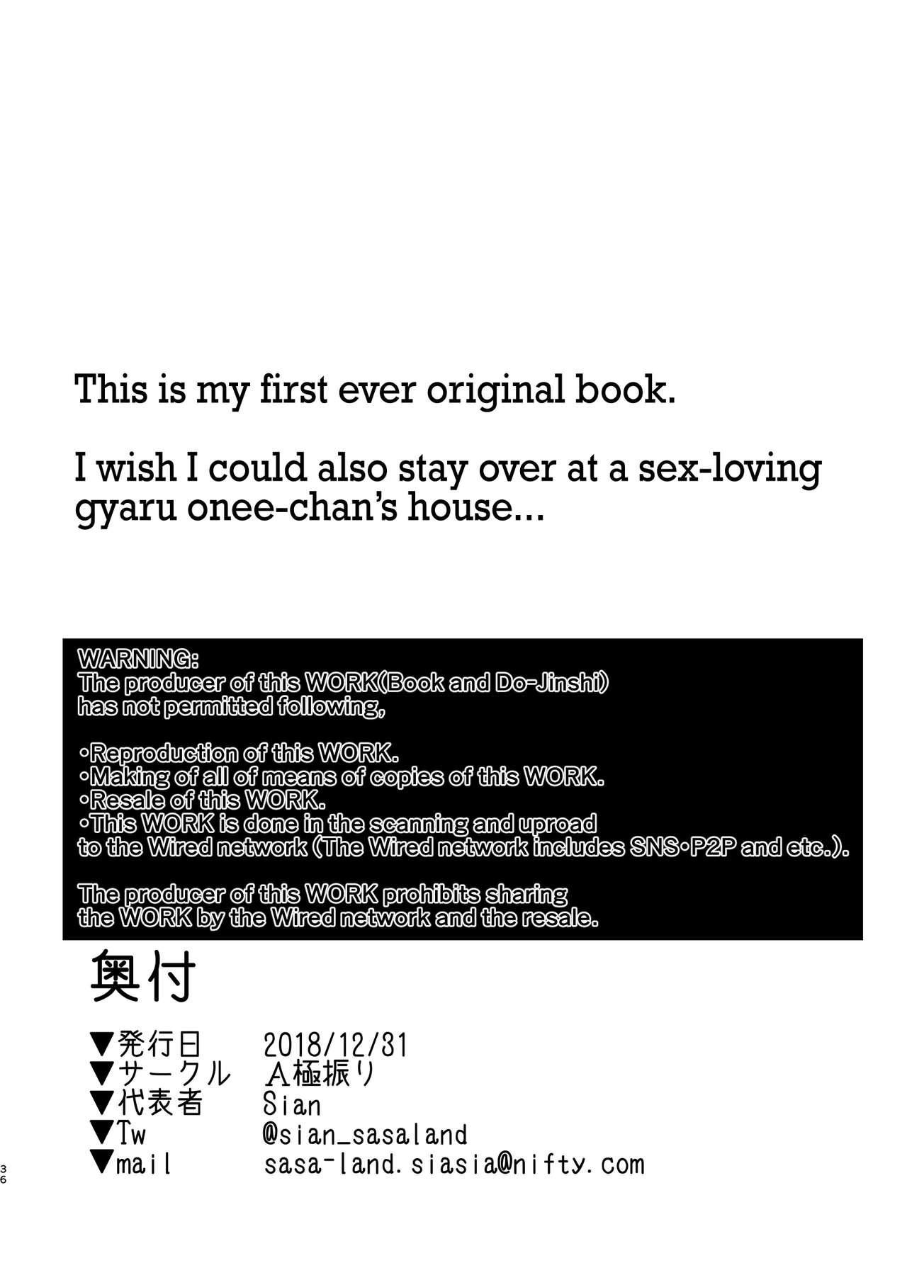 [A Gokuburi (Sian)] Otomari Shita no wa H na Gal Onee-chan-tachi no Ouchi deshita   The Place I Stayed Over at Belonged to Perverted Gyaru Onee-chans [English] [_wanq] [Digital] 34