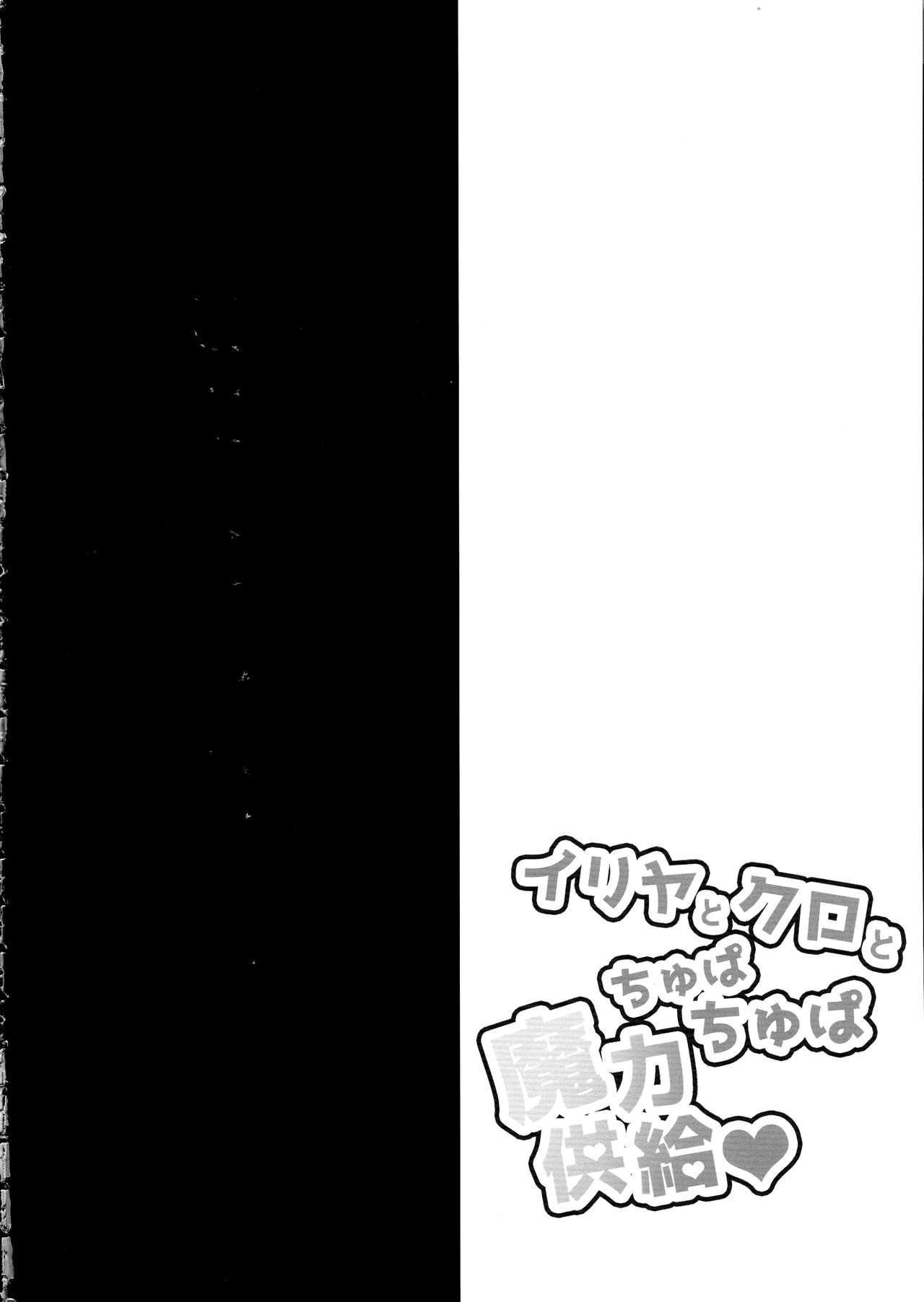 Illya to Kuro to Chupa Chupa Maryoku Kyokukyuu 3
