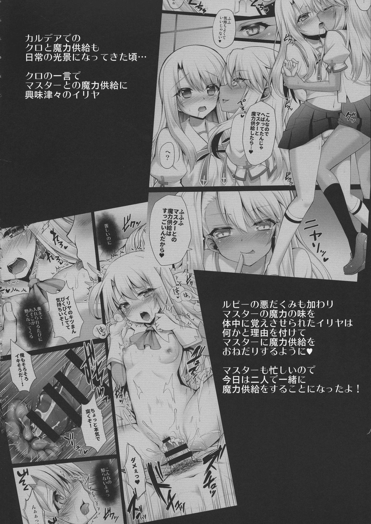 Illya to Kuro to Chupa Chupa Maryoku Kyokukyuu 5