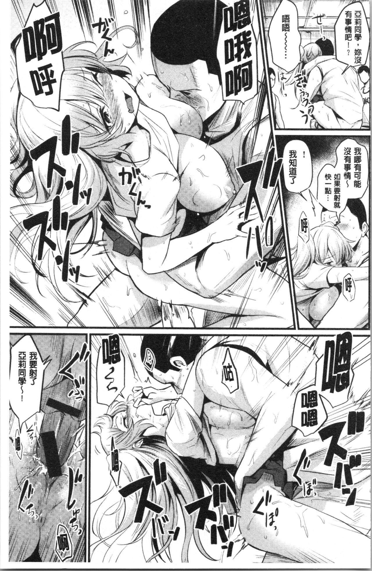 Sakari Matsuri | 發情的學園祭 38