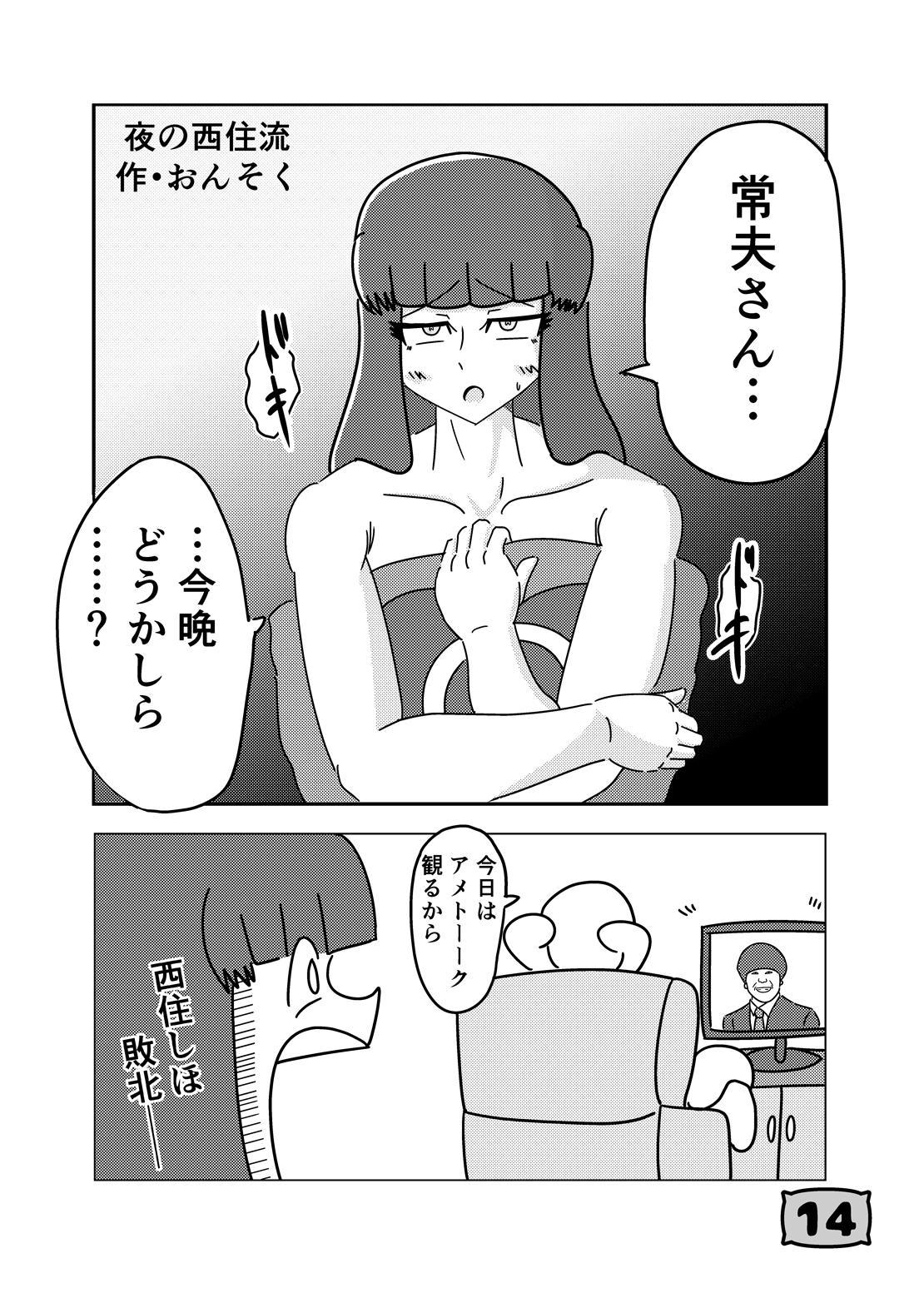 GirlPan YES/NO Makura Goudoushi 10