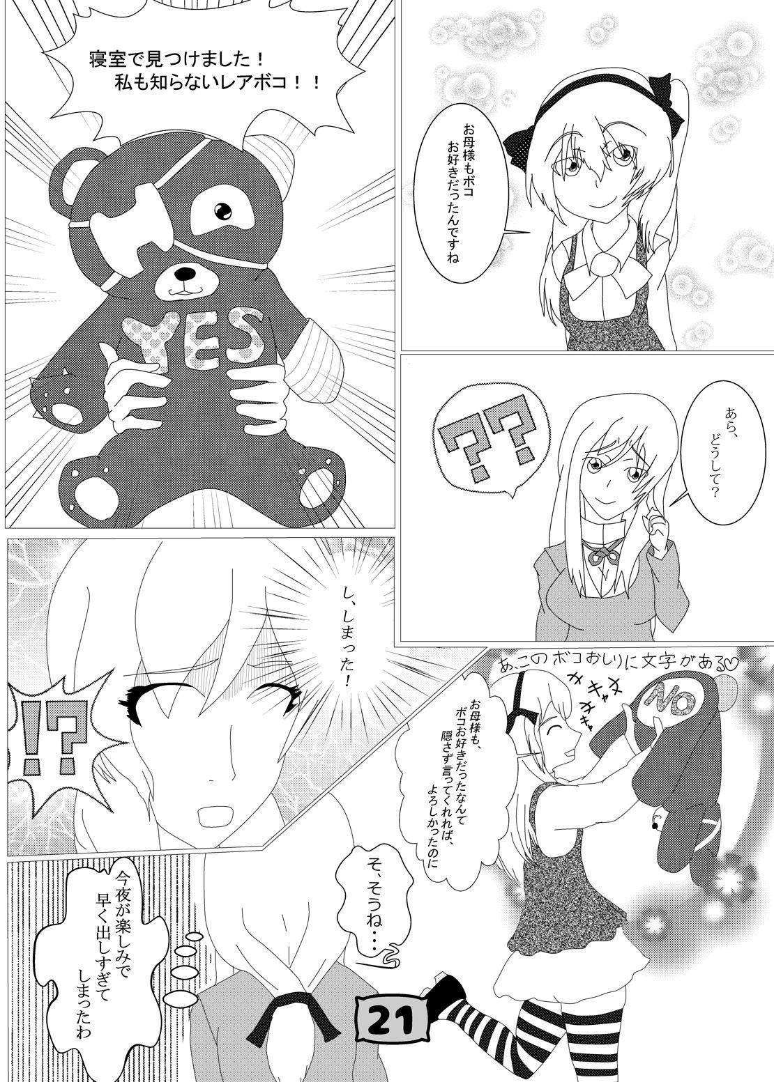 GirlPan YES/NO Makura Goudoushi 16