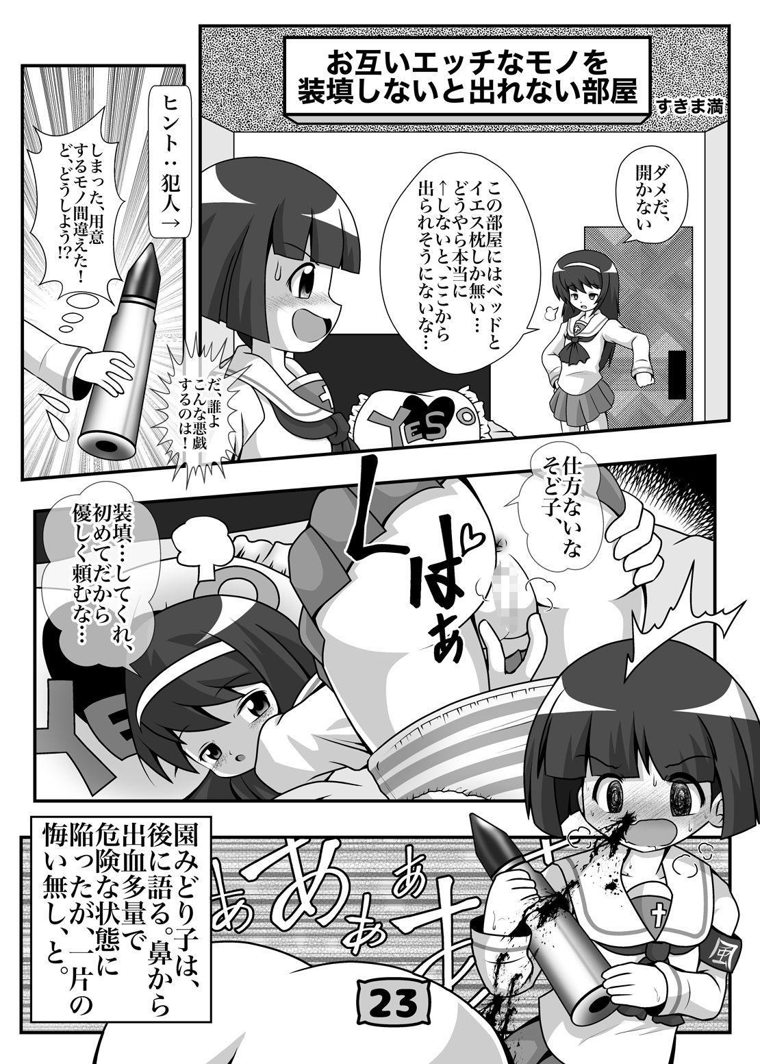GirlPan YES/NO Makura Goudoushi 18