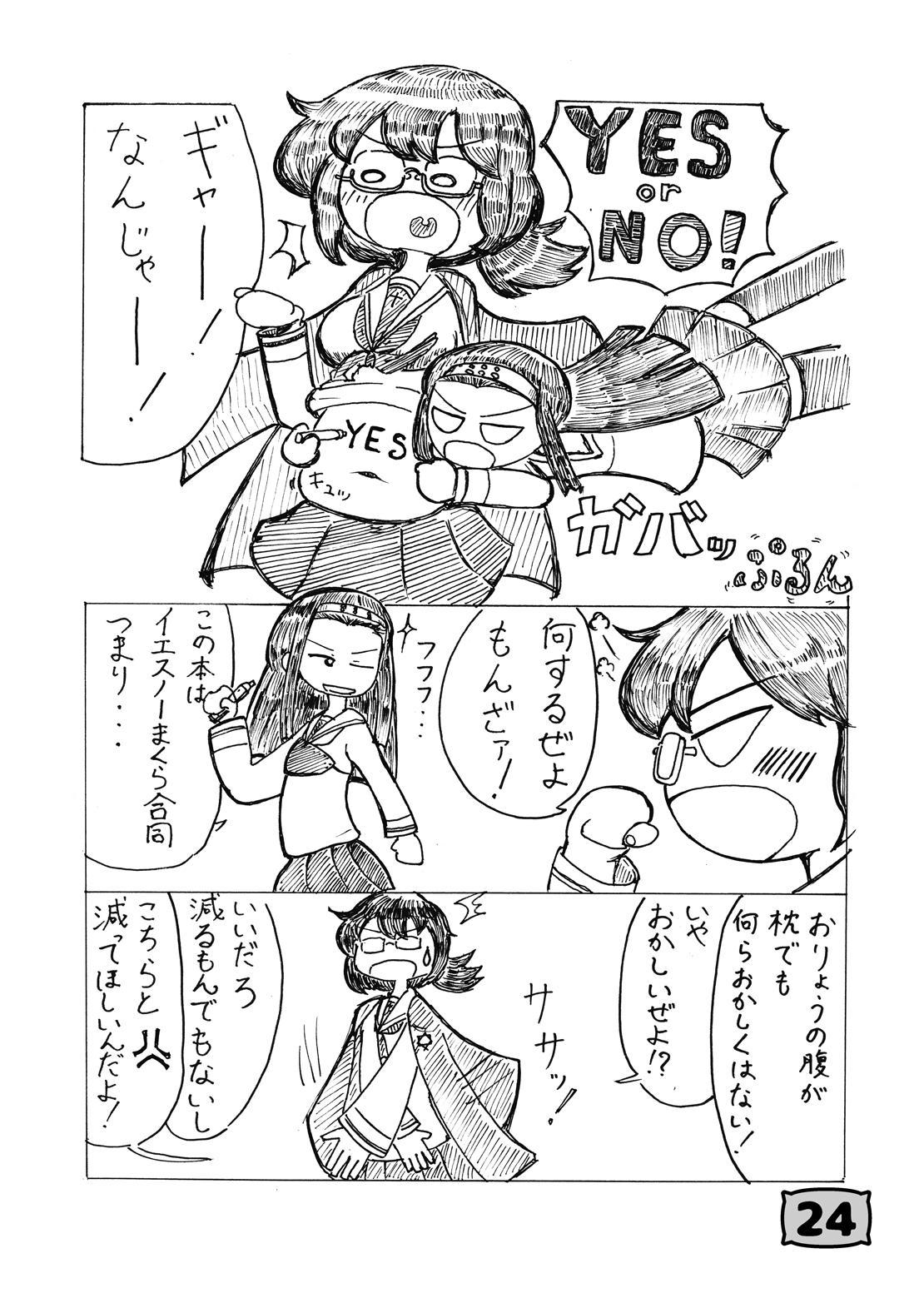 GirlPan YES/NO Makura Goudoushi 19