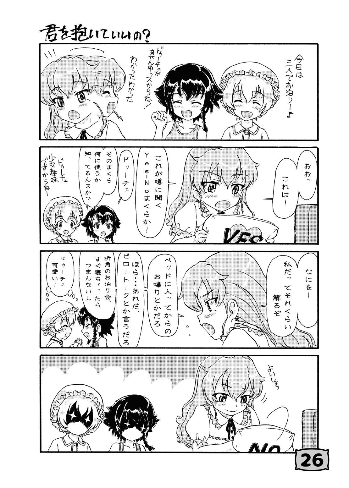 GirlPan YES/NO Makura Goudoushi 21