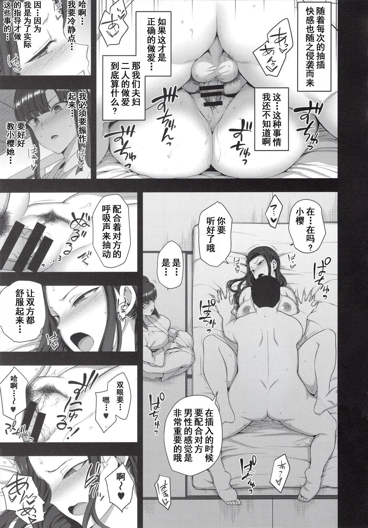 Saimin Seishidou 4: Ninshin Taiken Shidou 16