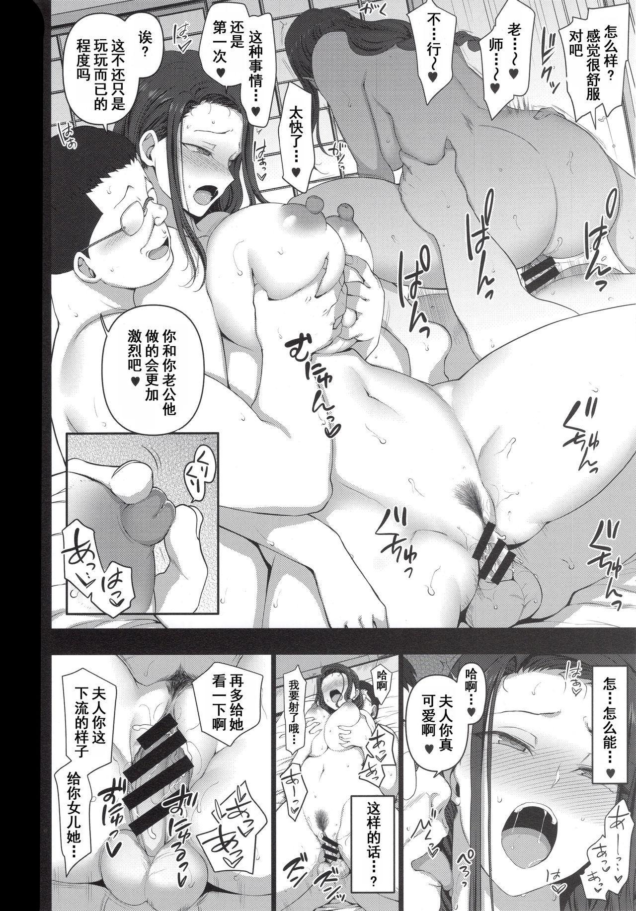 Saimin Seishidou 4: Ninshin Taiken Shidou 23