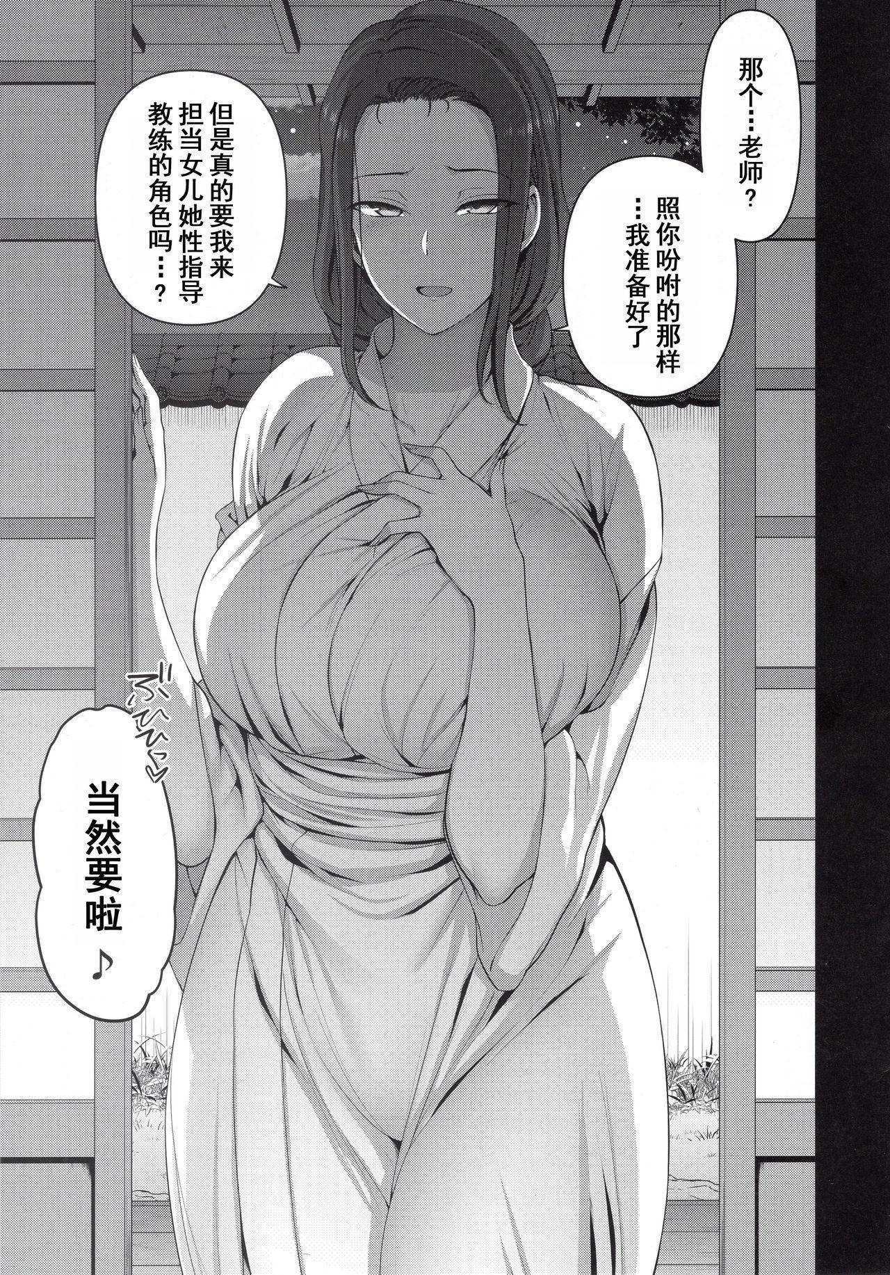 Saimin Seishidou 4: Ninshin Taiken Shidou 2
