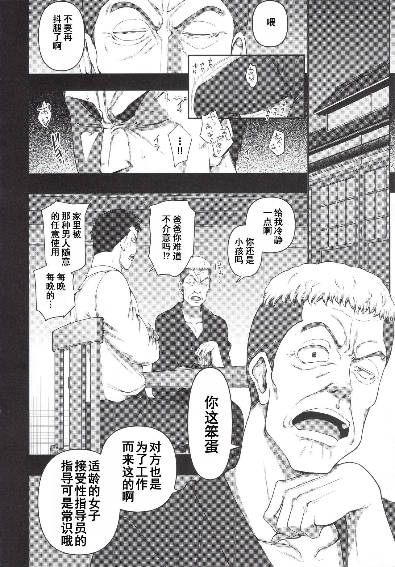 Saimin Seishidou 4: Ninshin Taiken Shidou 33