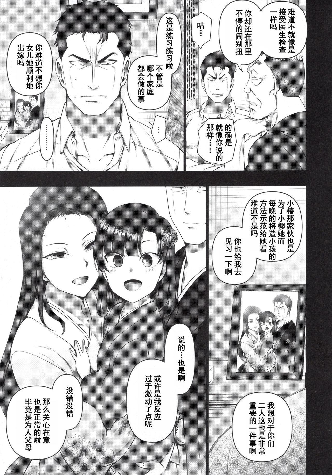 Saimin Seishidou 4: Ninshin Taiken Shidou 34