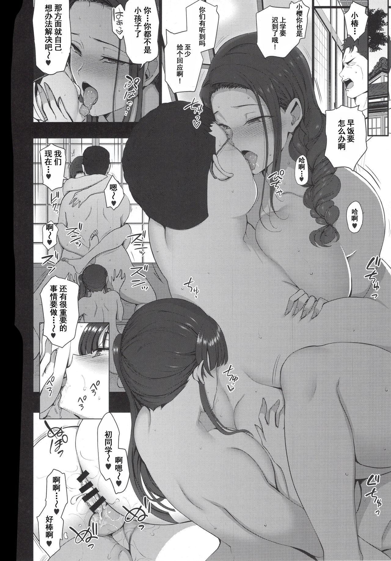 Saimin Seishidou 4: Ninshin Taiken Shidou 45