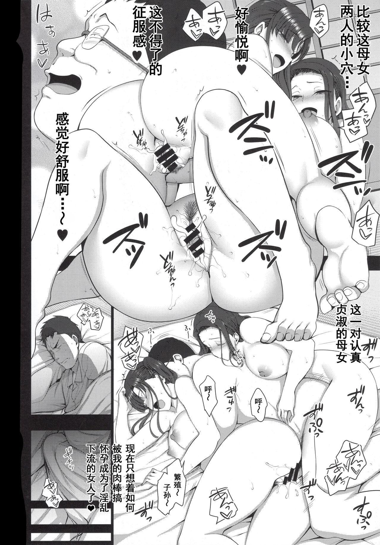 Saimin Seishidou 4: Ninshin Taiken Shidou 47