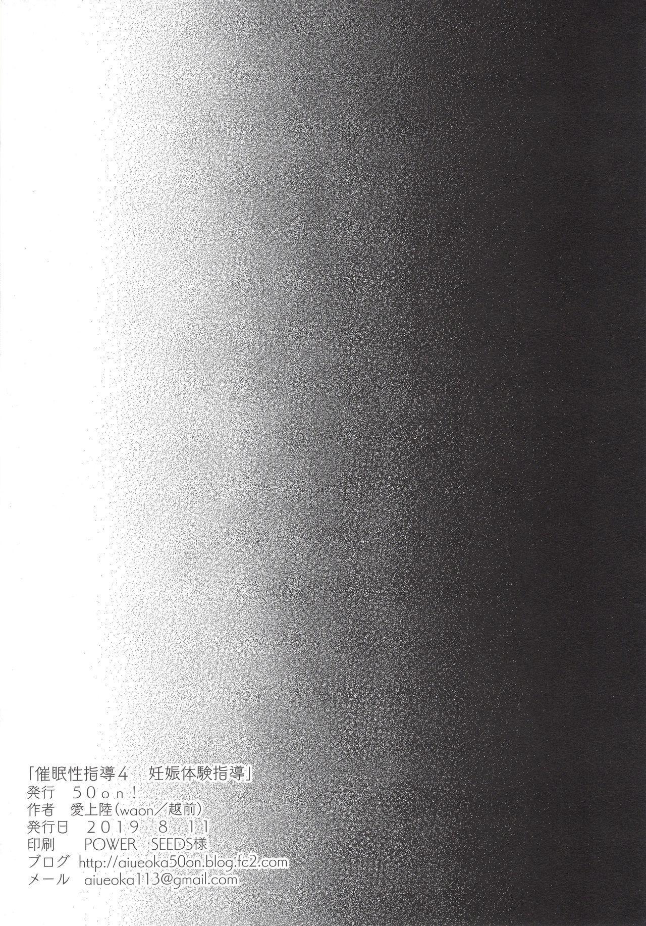 Saimin Seishidou 4: Ninshin Taiken Shidou 56