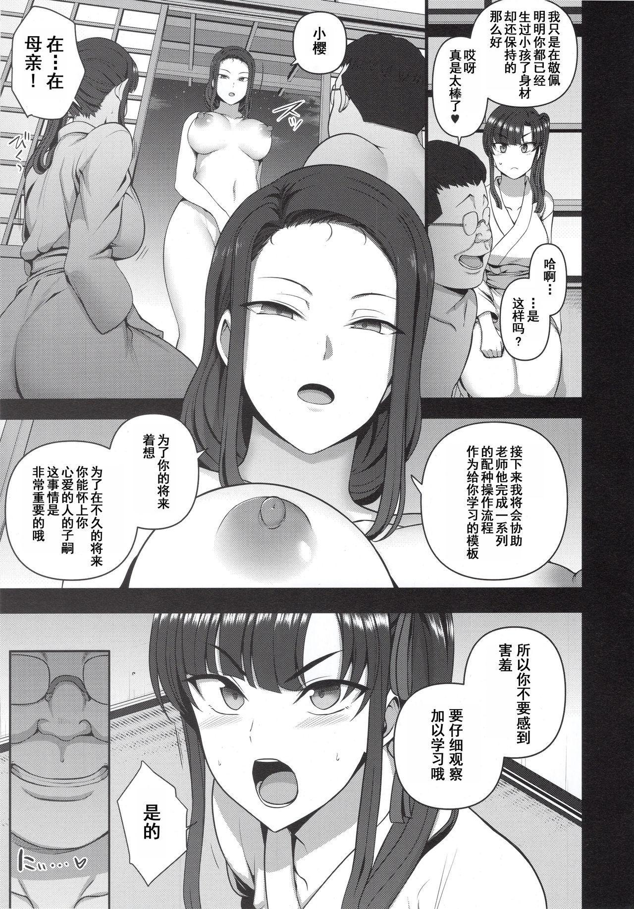 Saimin Seishidou 4: Ninshin Taiken Shidou 6