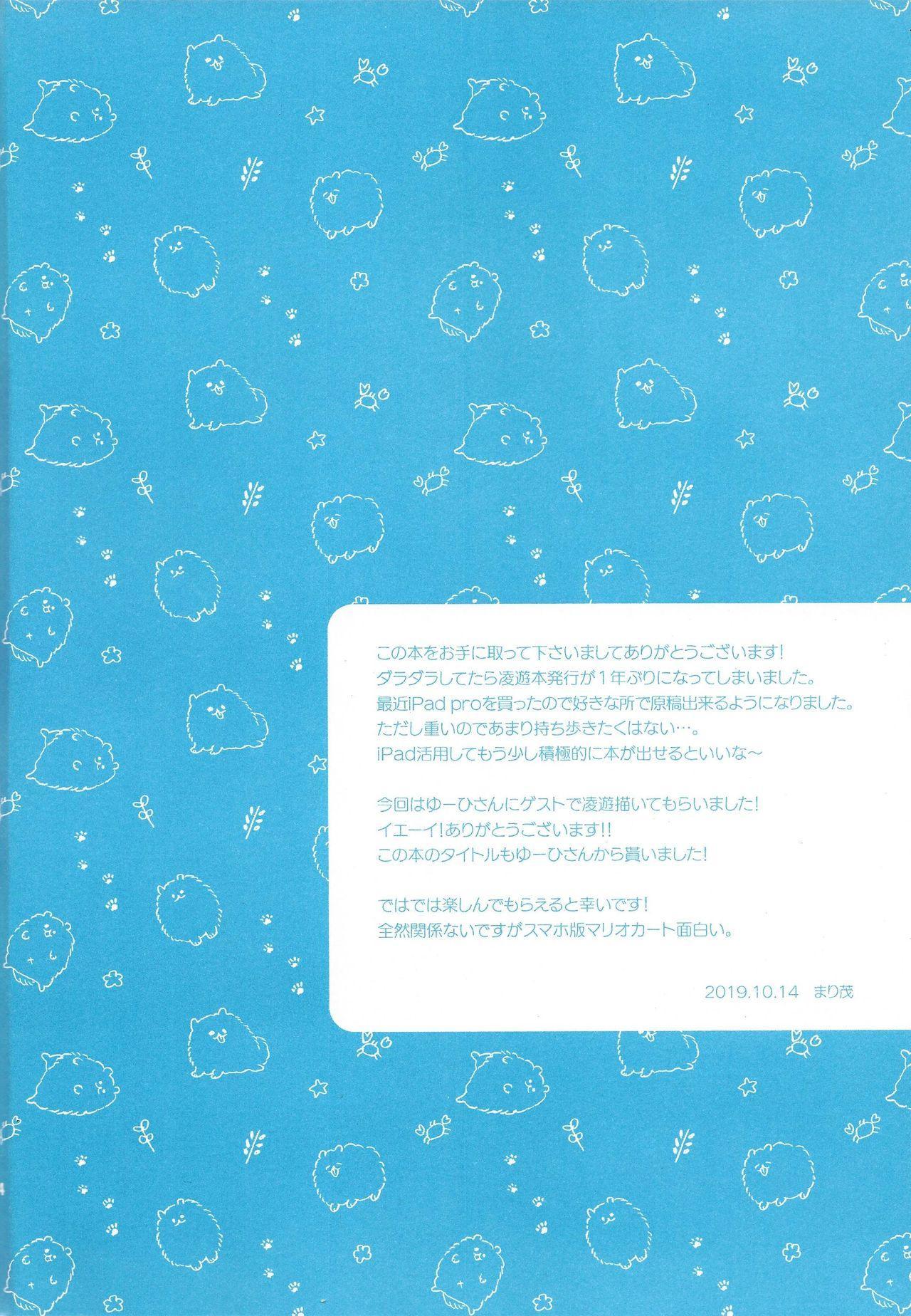Sonomama ×× temo īnda ze 2