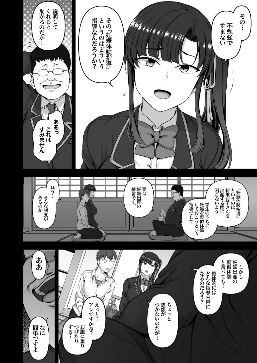 Saimin Seishidou Soushuuhen 1 146