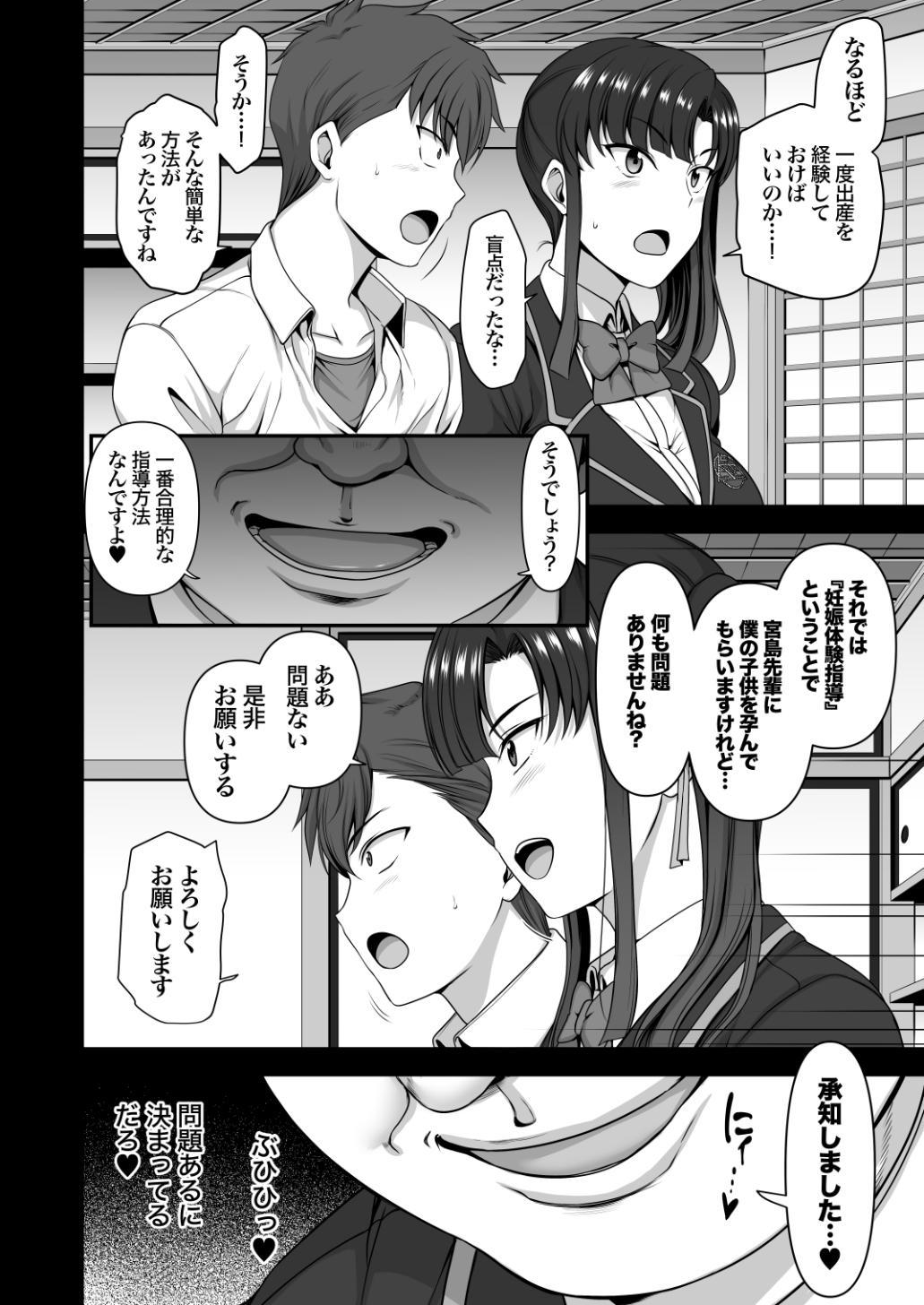 Saimin Seishidou Soushuuhen 1 148