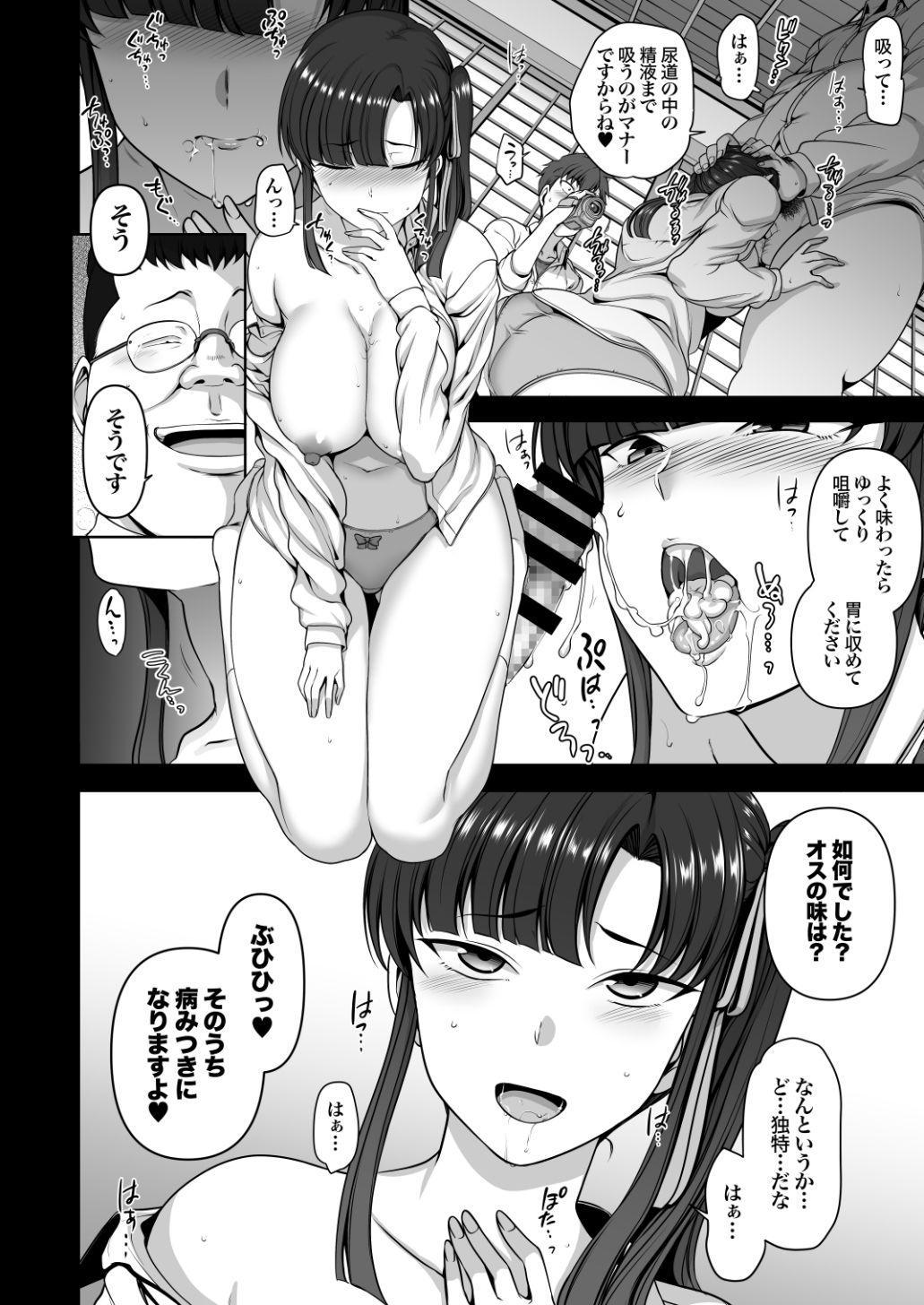 Saimin Seishidou Soushuuhen 1 156