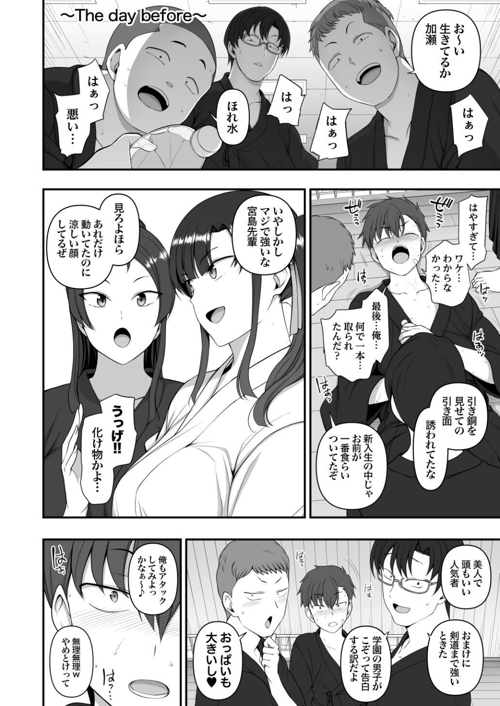 Saimin Seishidou Soushuuhen 1 182