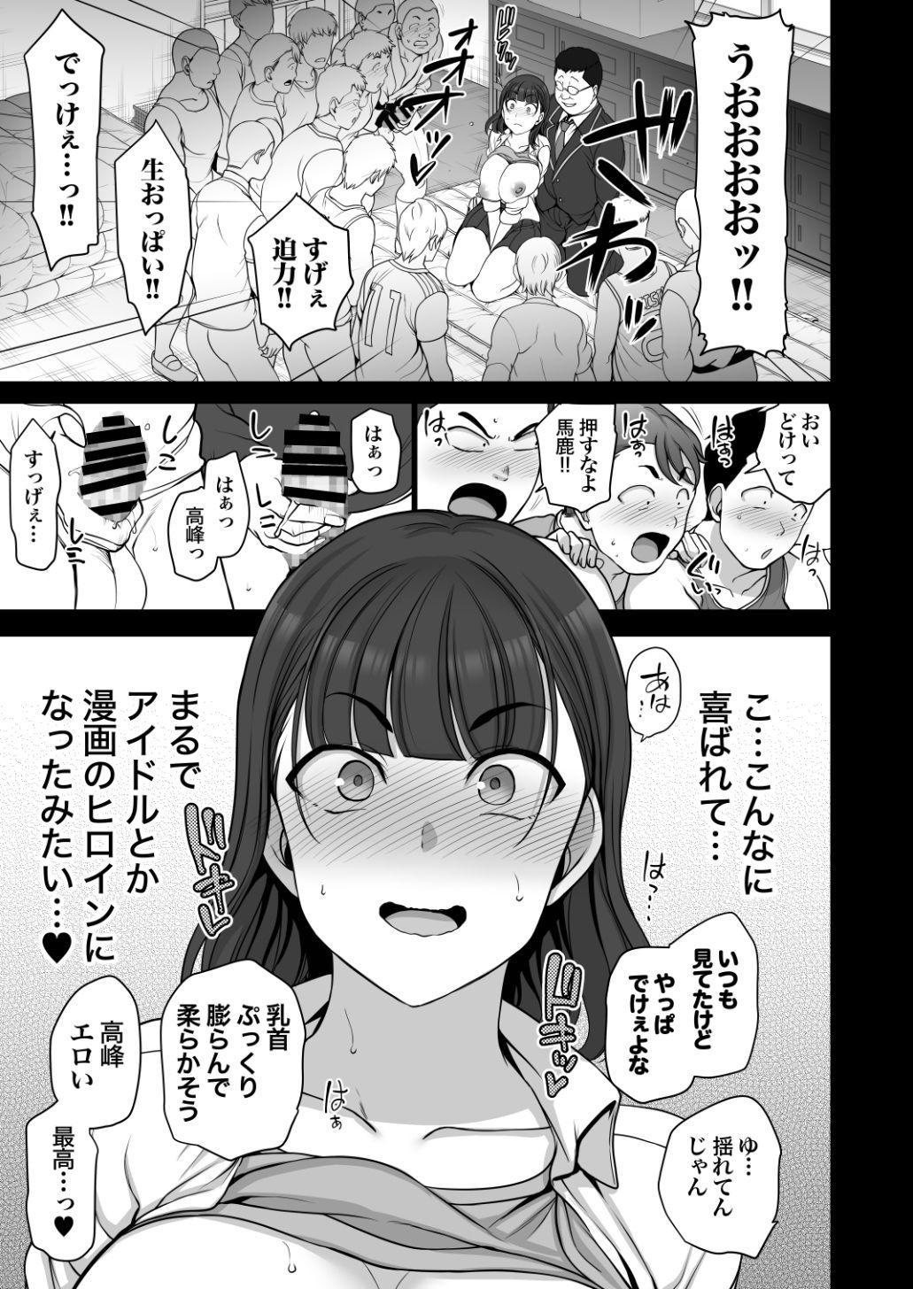 Saimin Seishidou Soushuuhen 1 193
