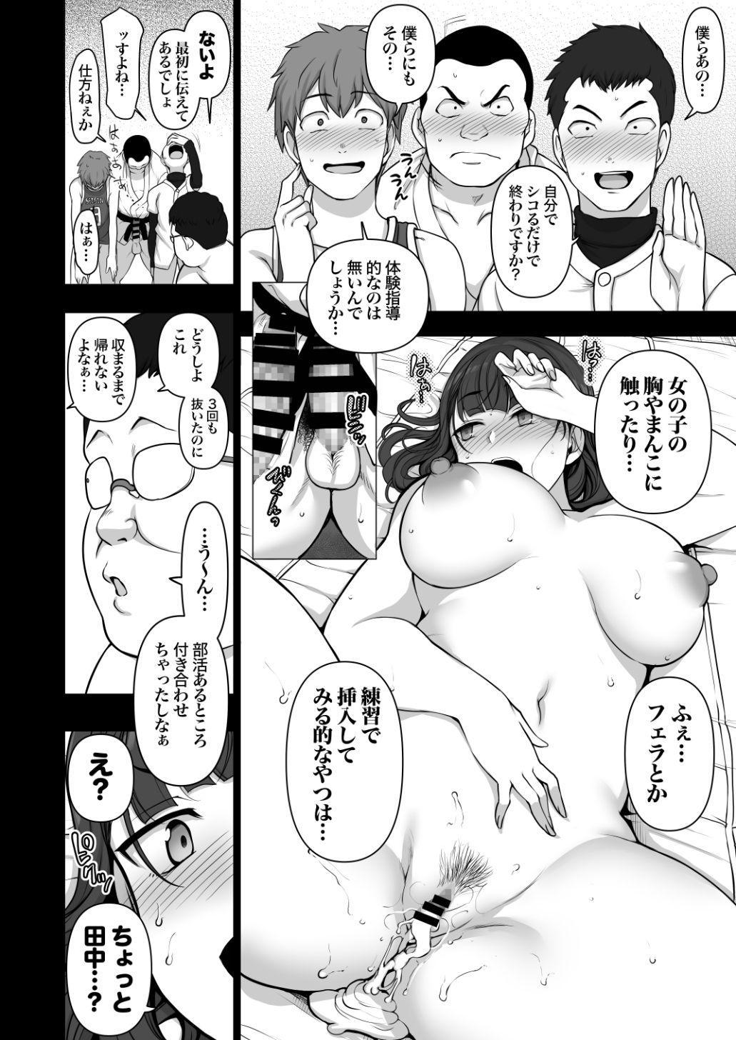 Saimin Seishidou Soushuuhen 1 204