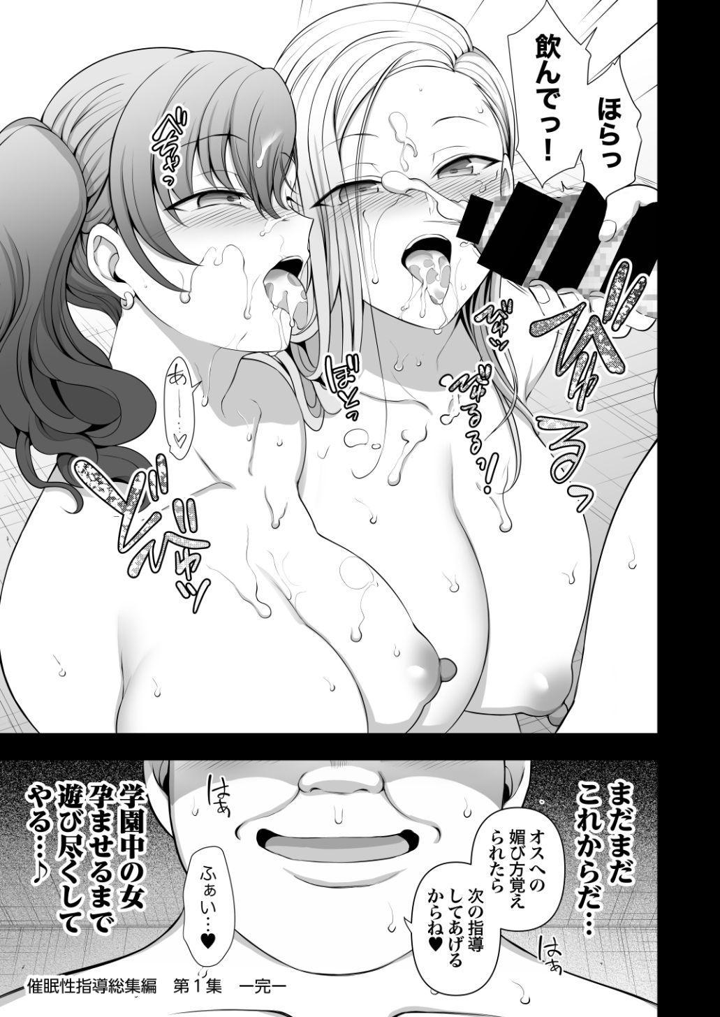 Saimin Seishidou Soushuuhen 1 221