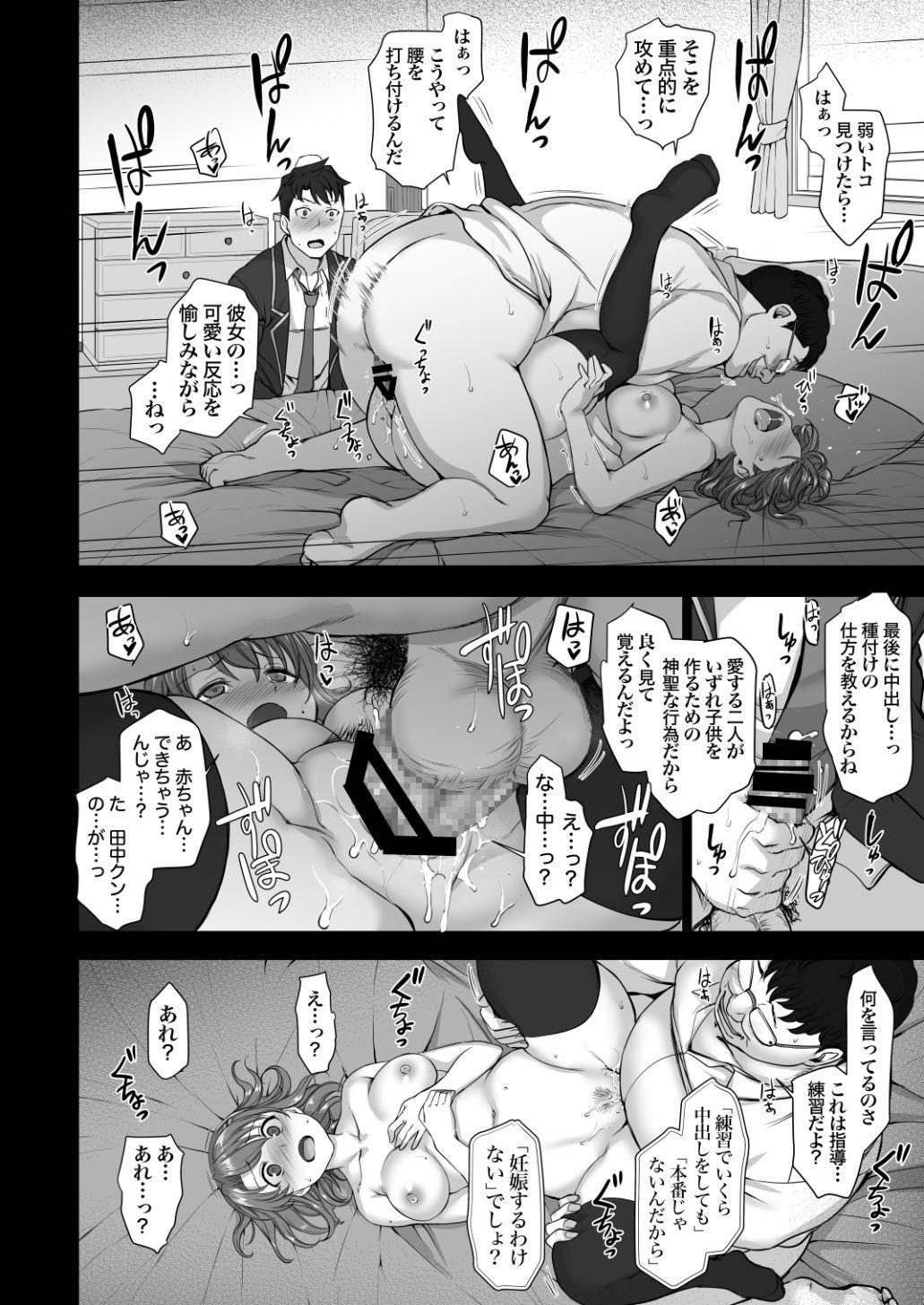 Saimin Seishidou Soushuuhen 1 24