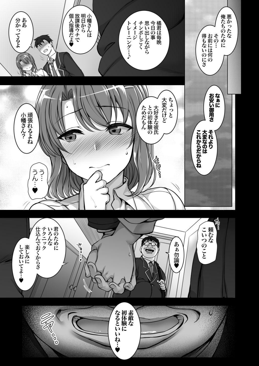 Saimin Seishidou Soushuuhen 1 27
