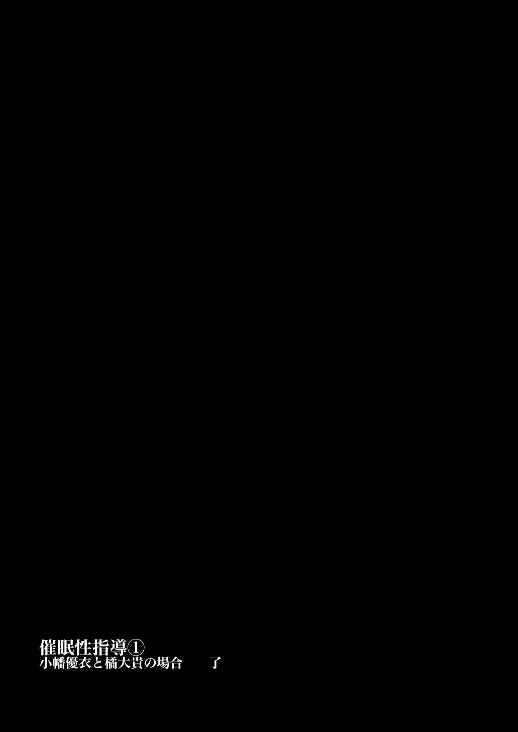 Saimin Seishidou Soushuuhen 1 28