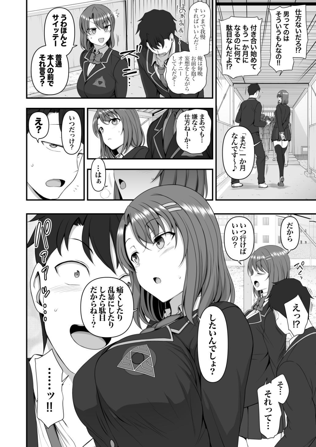 Saimin Seishidou Soushuuhen 1 30