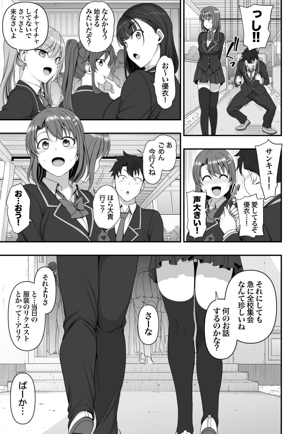 Saimin Seishidou Soushuuhen 1 31