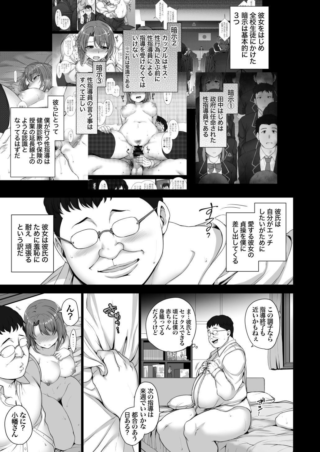 Saimin Seishidou Soushuuhen 1 39