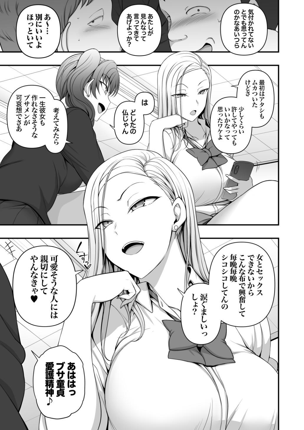 Saimin Seishidou Soushuuhen 1 61