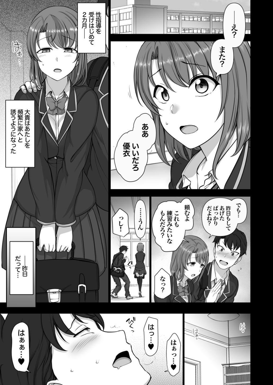 Saimin Seishidou Soushuuhen 1 65