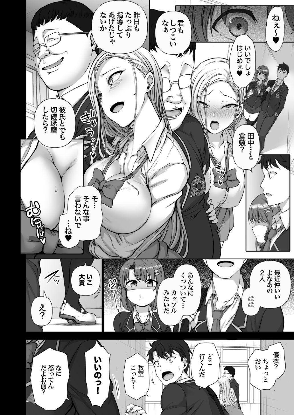 Saimin Seishidou Soushuuhen 1 68