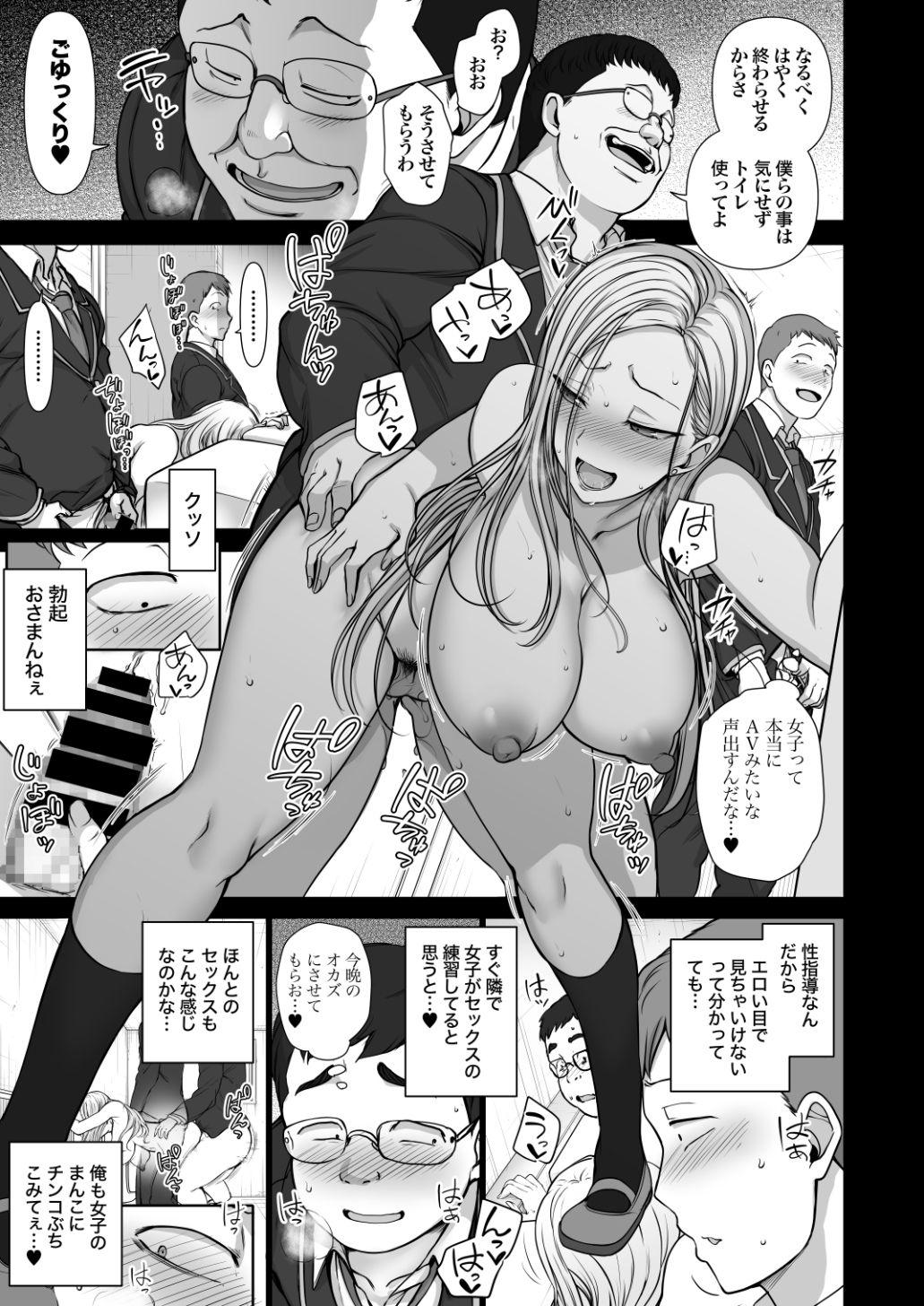 Saimin Seishidou Soushuuhen 1 71