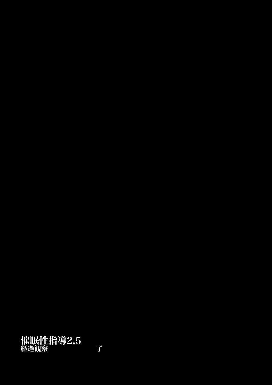 Saimin Seishidou Soushuuhen 1 81