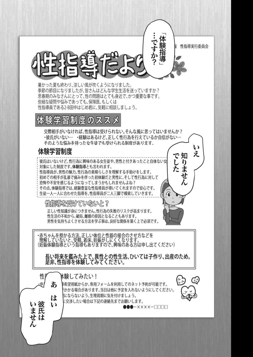Saimin Seishidou Soushuuhen 1 97