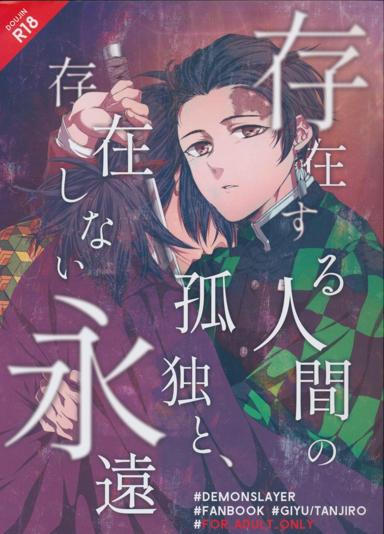 Sonzai suru Ningen no Kodoku to, Sonzai shinai Eien 0