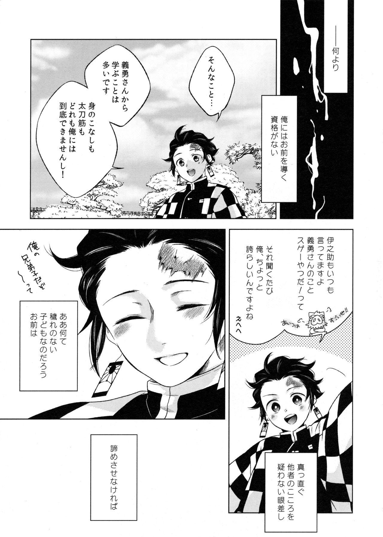 Sonzai suru Ningen no Kodoku to, Sonzai shinai Eien 9