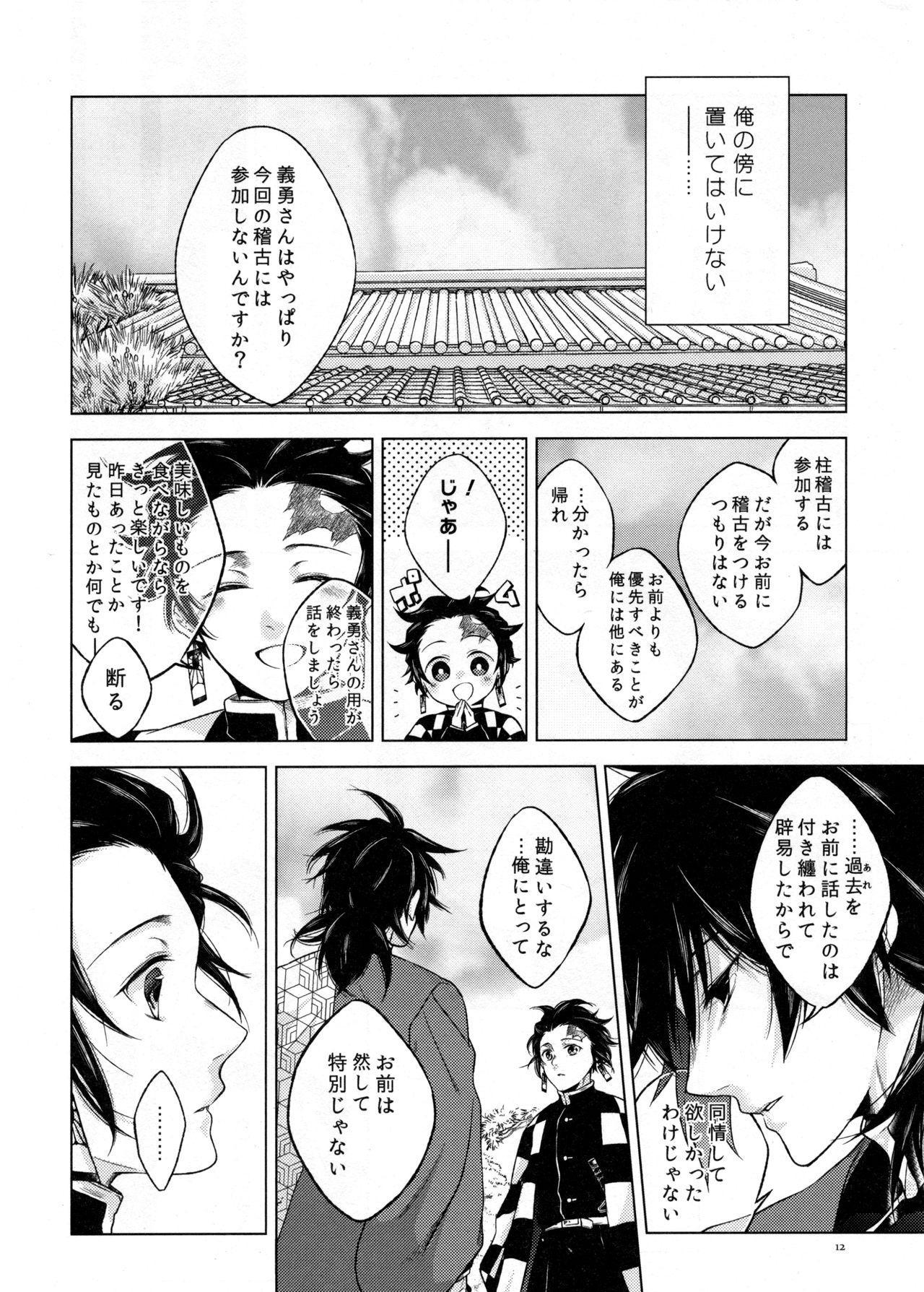 Sonzai suru Ningen no Kodoku to, Sonzai shinai Eien 10