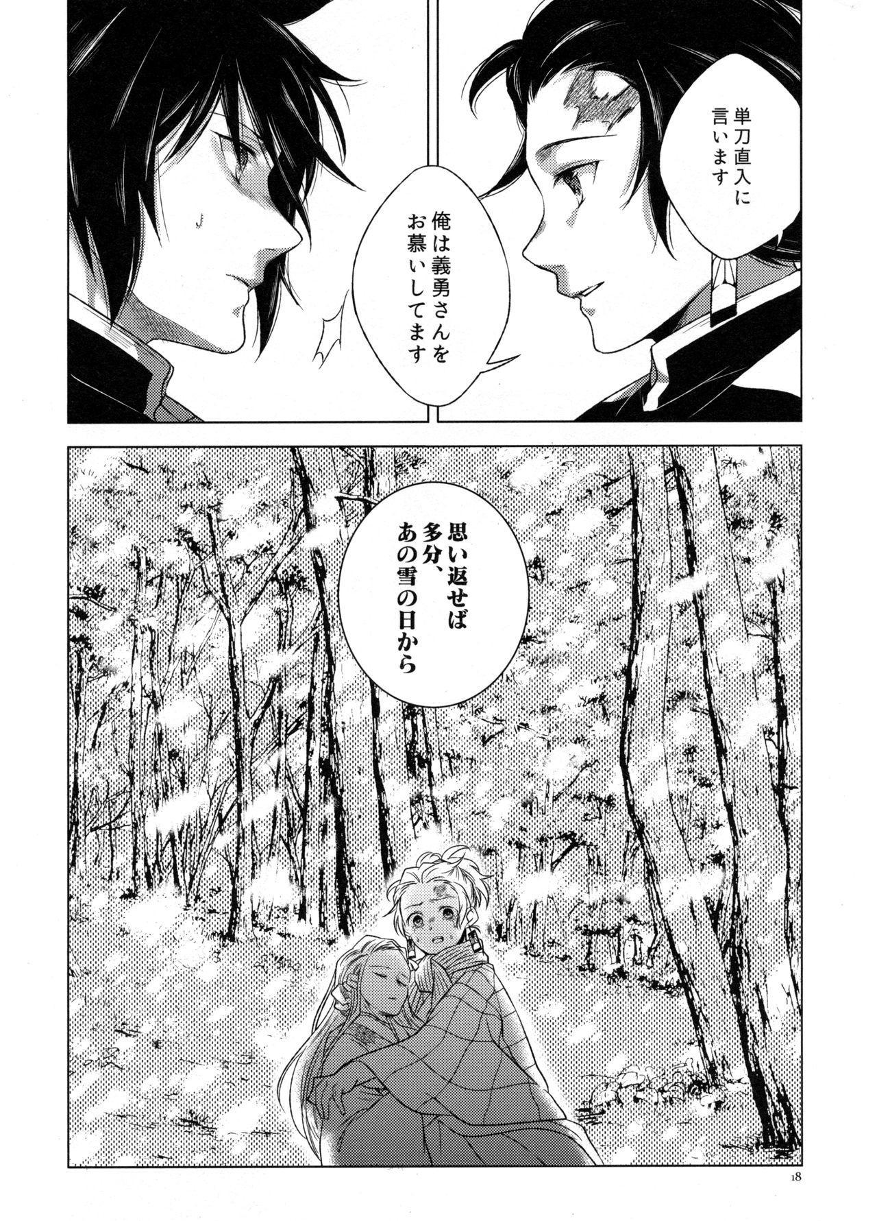 Sonzai suru Ningen no Kodoku to, Sonzai shinai Eien 16
