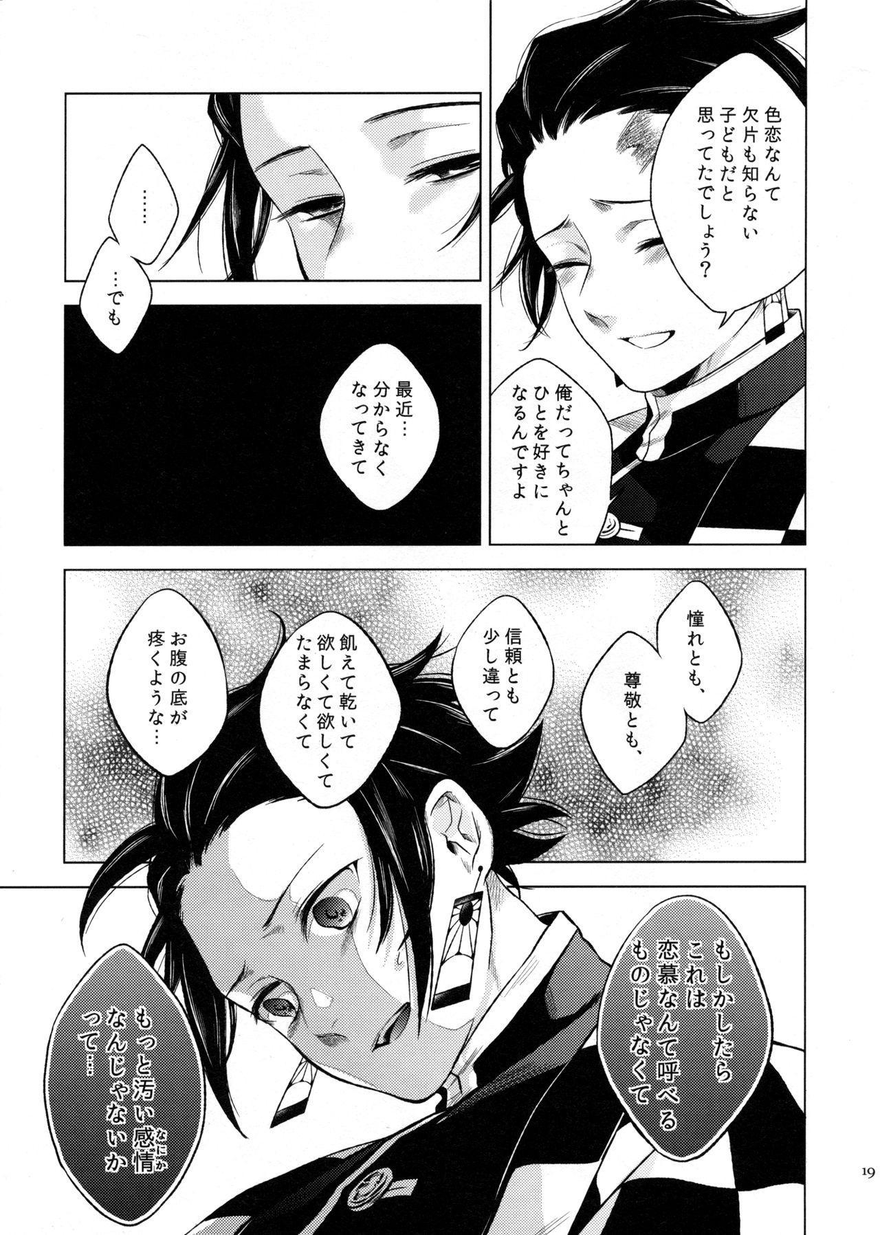 Sonzai suru Ningen no Kodoku to, Sonzai shinai Eien 17