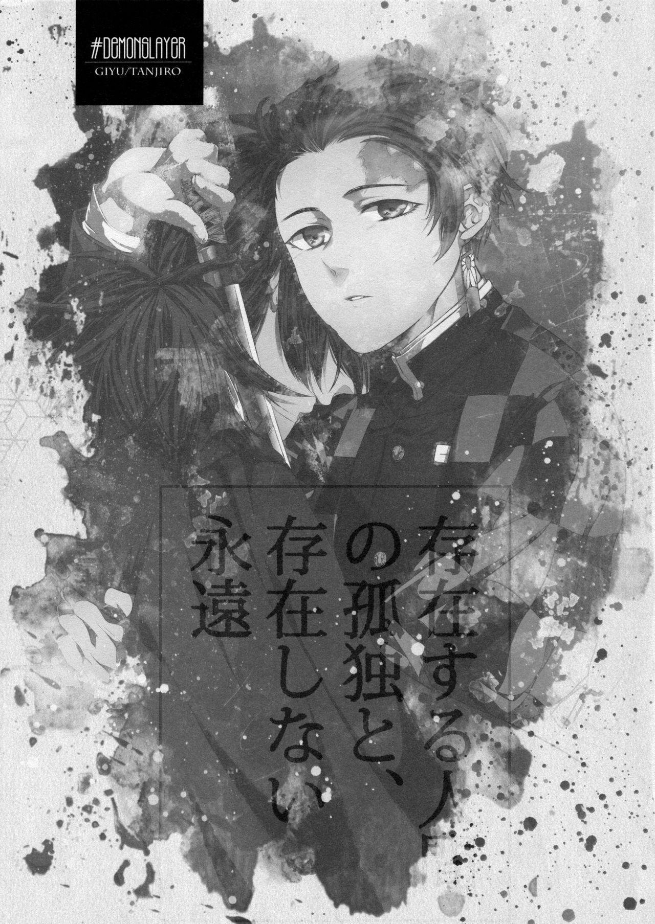Sonzai suru Ningen no Kodoku to, Sonzai shinai Eien 1